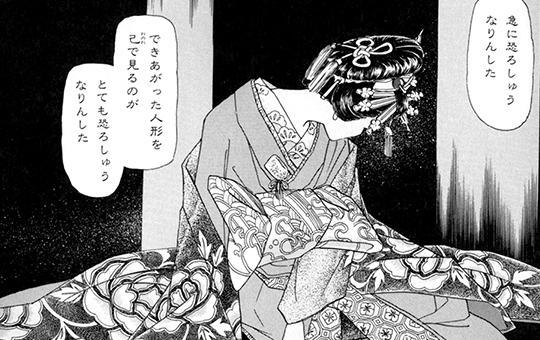 第5話「花に暮れる」②/雨柳堂夢咄