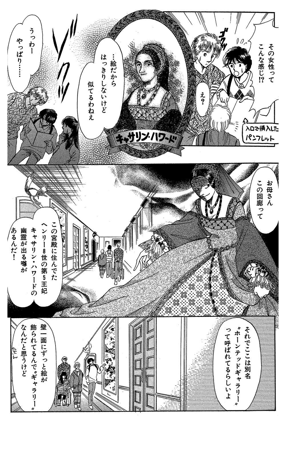 霊感ママシリーズ 第3話「英国ミステリーツアー」②reikanmama-01-80.jpg
