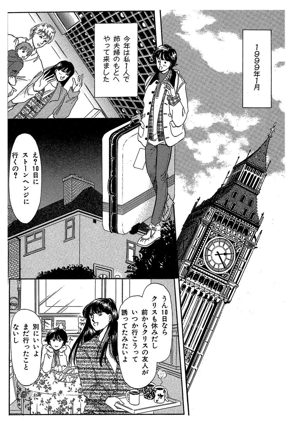 霊感ママシリーズ 第3話「英国ミステリーツアー」②reikanmama-01-83.jpg