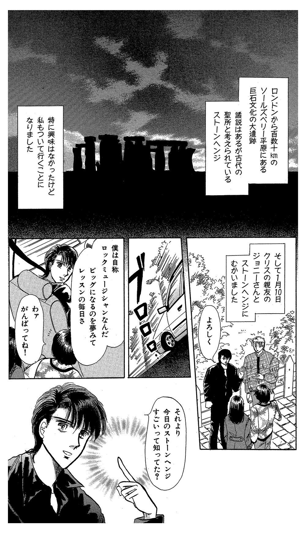霊感ママシリーズ 第3話「英国ミステリーツアー」②reikanmama-01-84.jpg