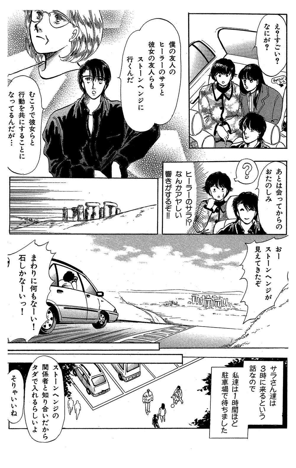 霊感ママシリーズ 第3話「英国ミステリーツアー」②reikanmama-01-85.jpg