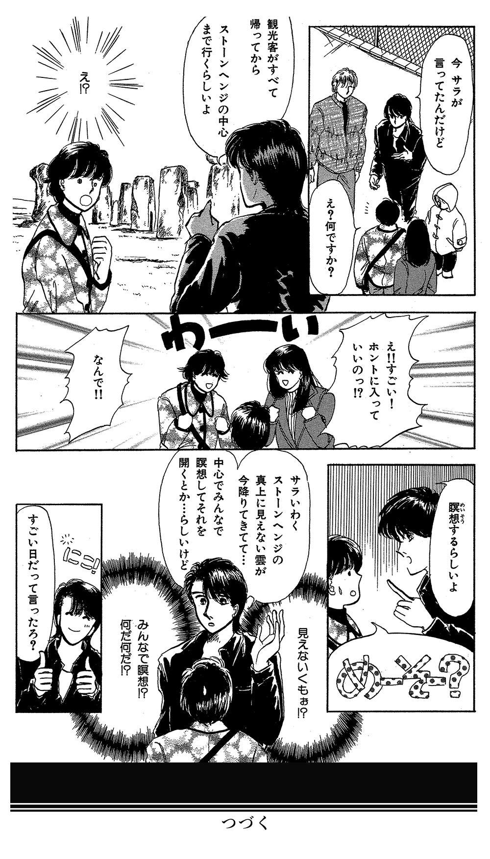 霊感ママシリーズ 第3話「英国ミステリーツアー」②reikanmama-01-87.jpg