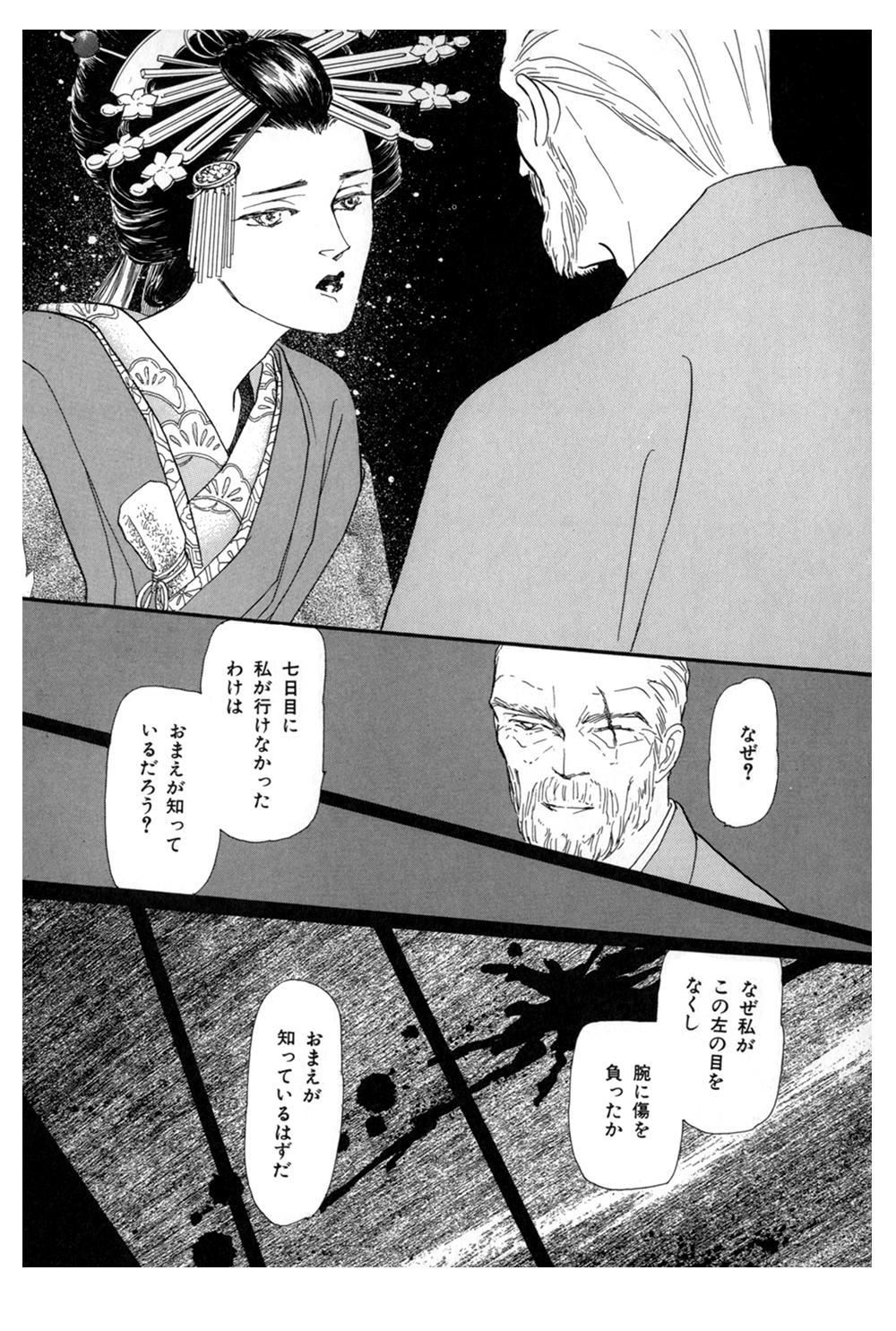 雨柳堂夢咄 第5話「花に暮れる」2uryudo-02-128.jpg