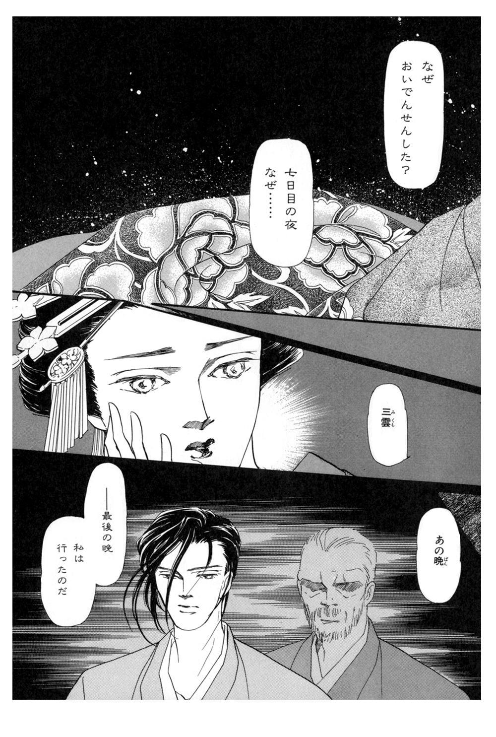 雨柳堂夢咄 第5話「花に暮れる」2uryudo-02-129.jpg