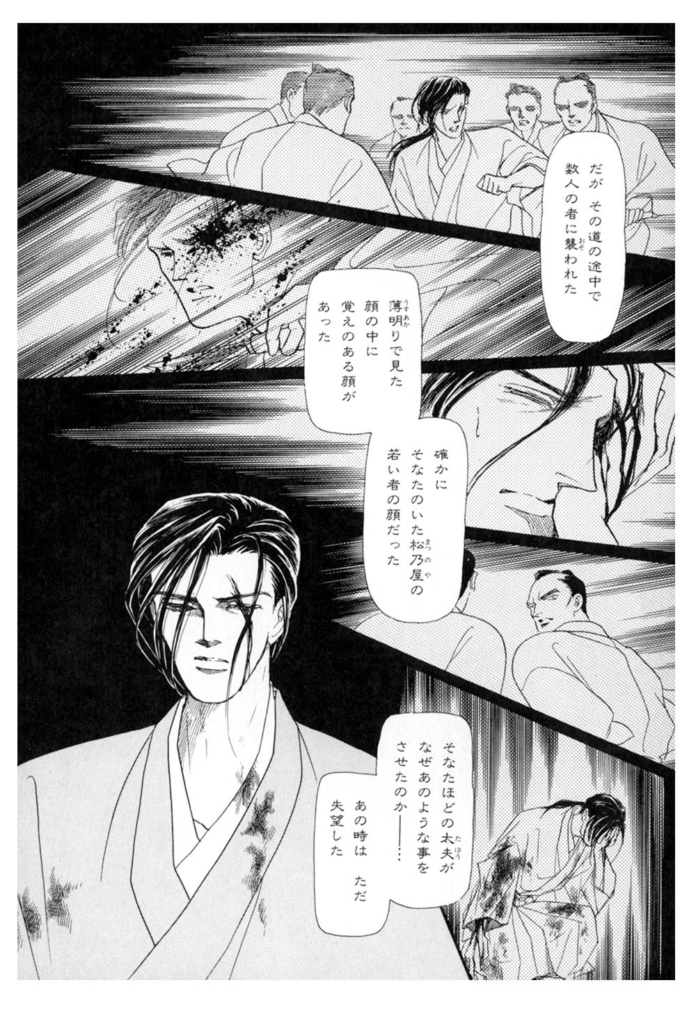 雨柳堂夢咄 第5話「花に暮れる」2uryudo-02-130.jpg