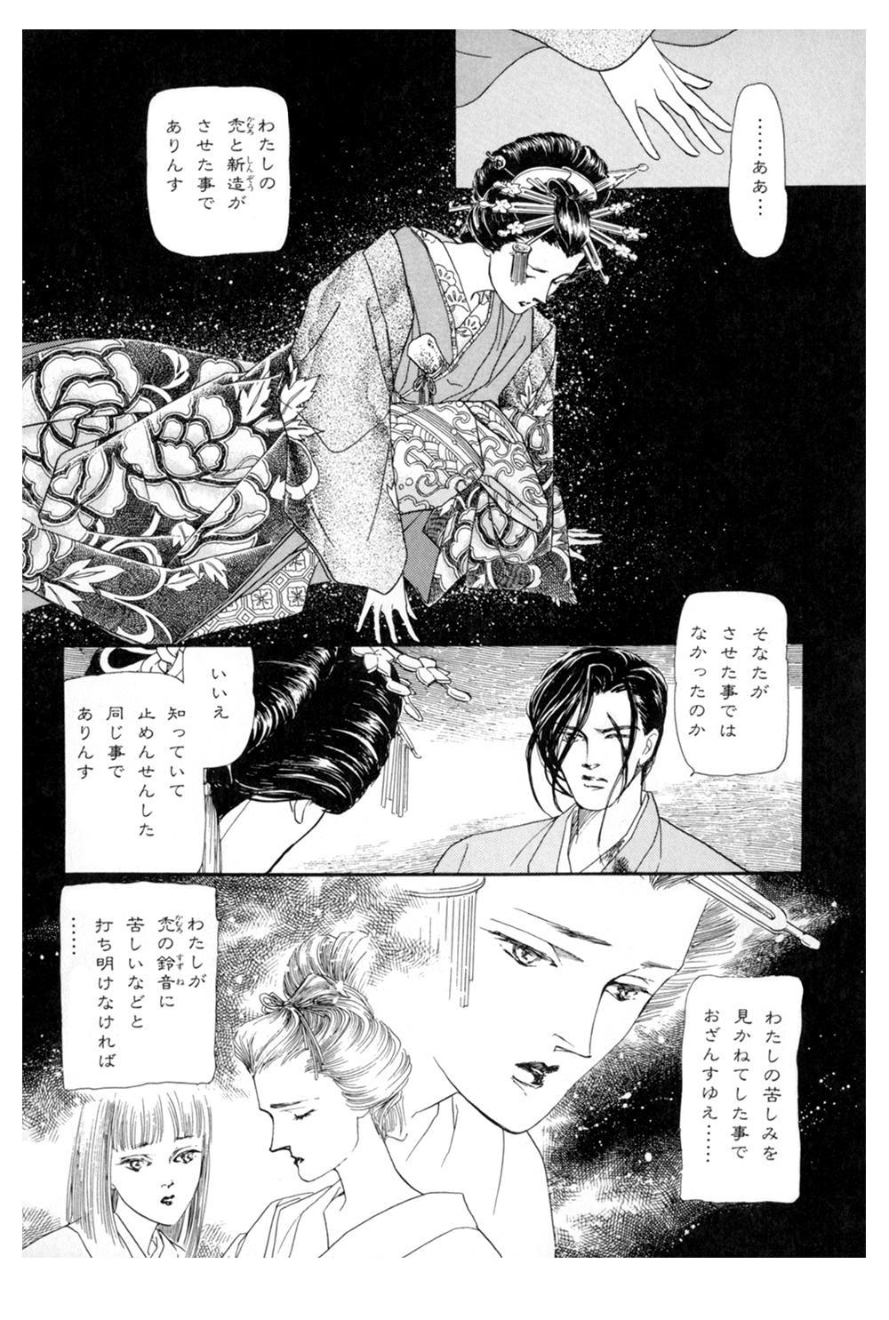 雨柳堂夢咄 第5話「花に暮れる」2uryudo-02-131.jpg