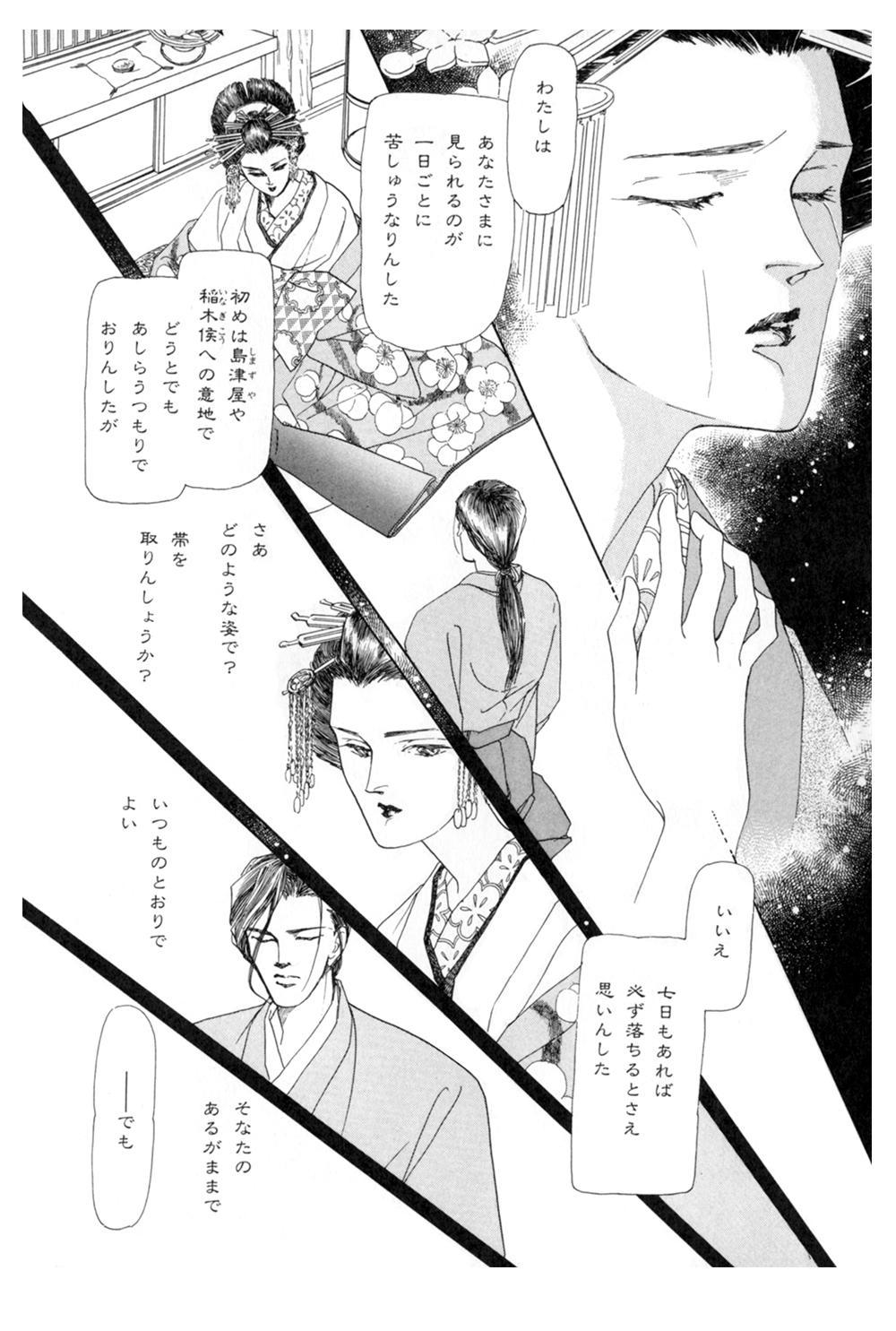 雨柳堂夢咄 第5話「花に暮れる」2uryudo-02-132.jpg