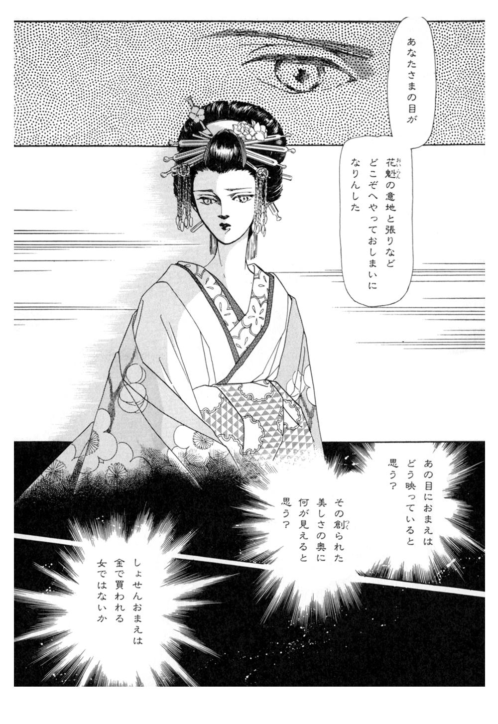 雨柳堂夢咄 第5話「花に暮れる」2uryudo-02-133.jpg
