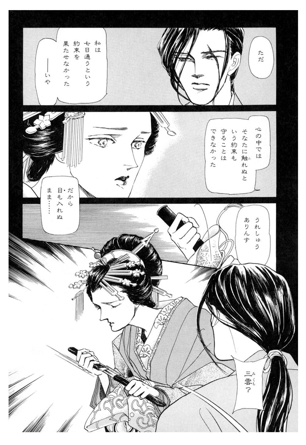 雨柳堂夢咄 第5話「花に暮れる」2uryudo-02-135.jpg