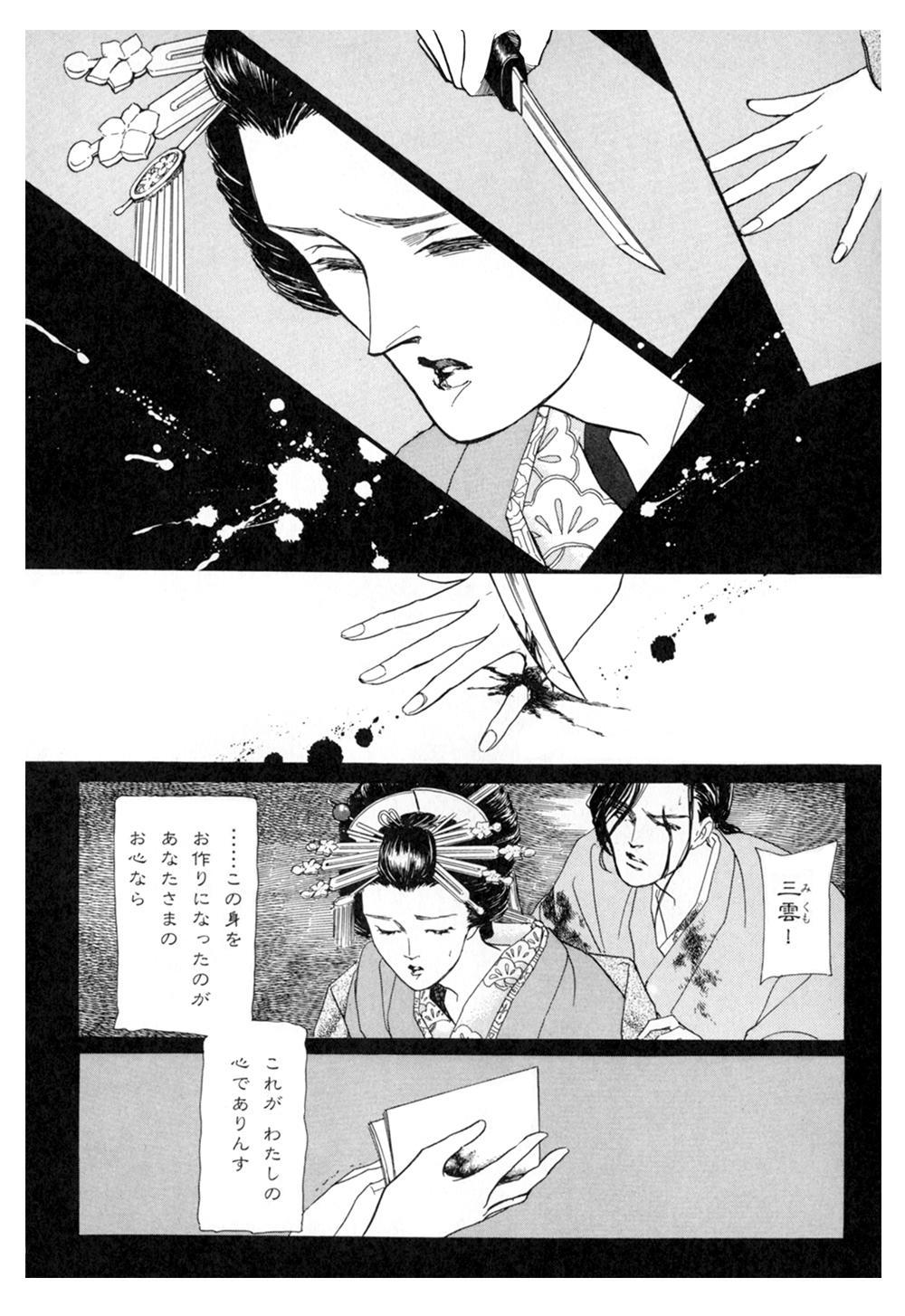 雨柳堂夢咄 第5話「花に暮れる」2uryudo-02-136.jpg