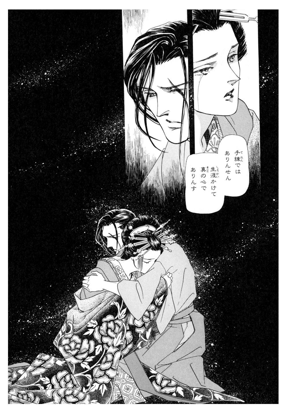 雨柳堂夢咄 第5話「花に暮れる」2uryudo-02-137.jpg