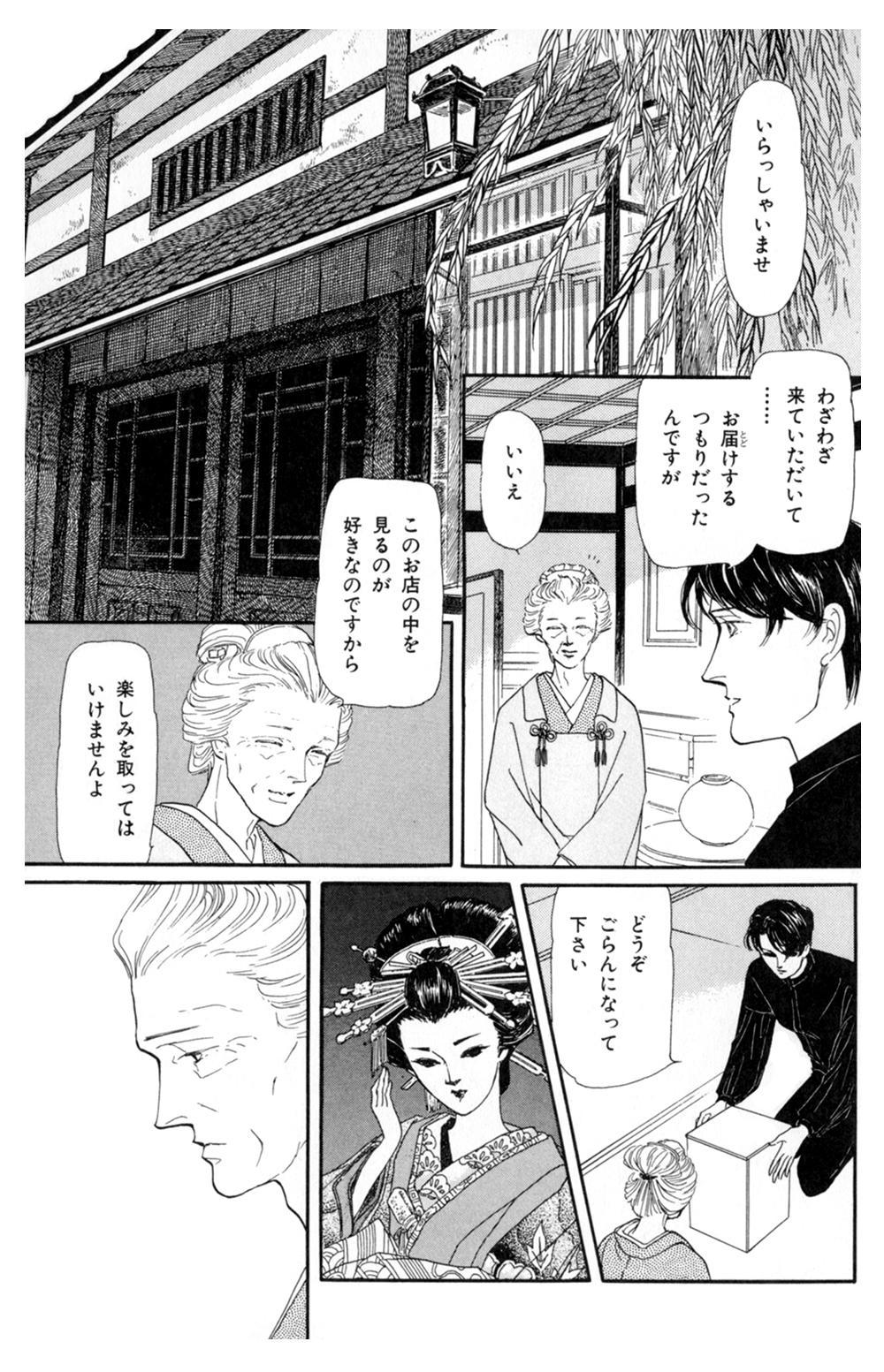 雨柳堂夢咄 第5話「花に暮れる」2uryudo-02-139.jpg