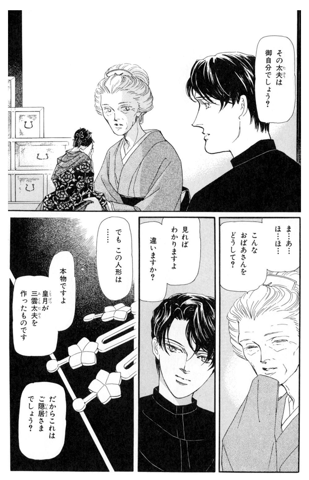 雨柳堂夢咄 第5話「花に暮れる」2uryudo-02-140.jpg