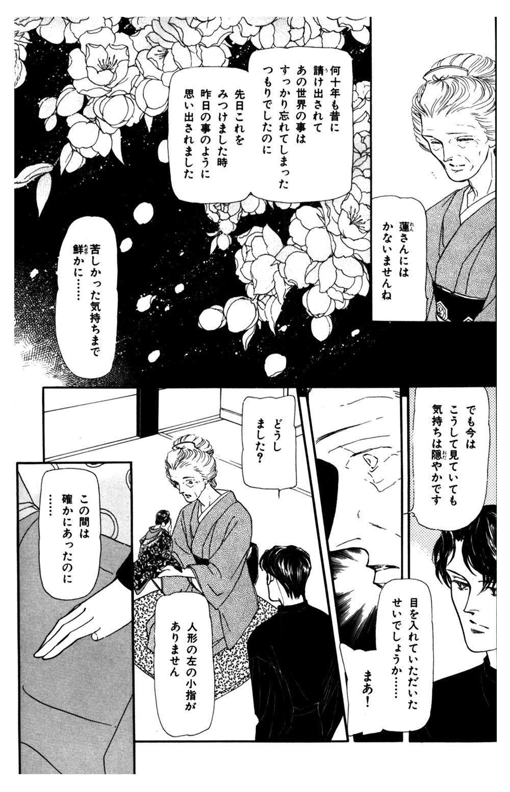 雨柳堂夢咄 第5話「花に暮れる」2uryudo-02-141.jpg