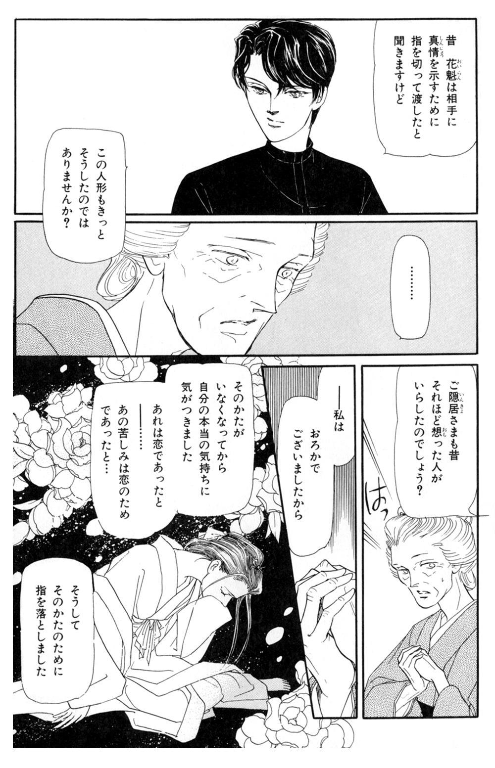 雨柳堂夢咄 第5話「花に暮れる」2uryudo-02-142.jpg