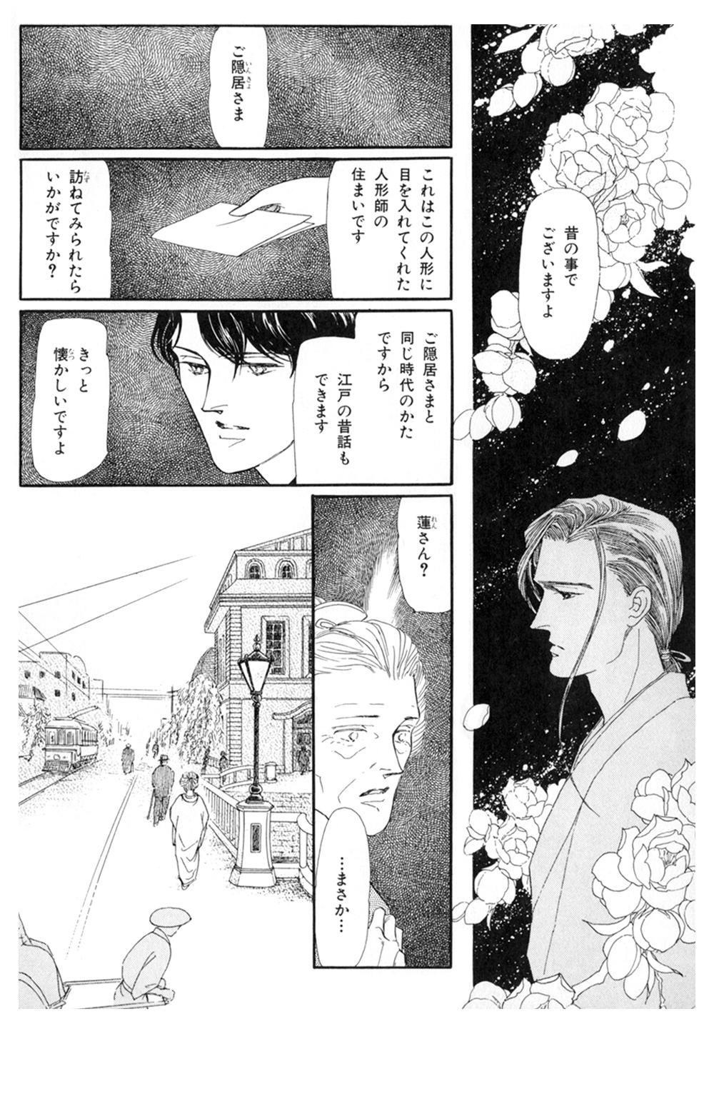 雨柳堂夢咄 第5話「花に暮れる」2uryudo-02-143.jpg