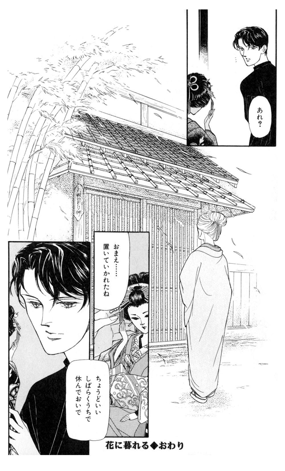 雨柳堂夢咄 第5話「花に暮れる」2uryudo-02-144.jpg