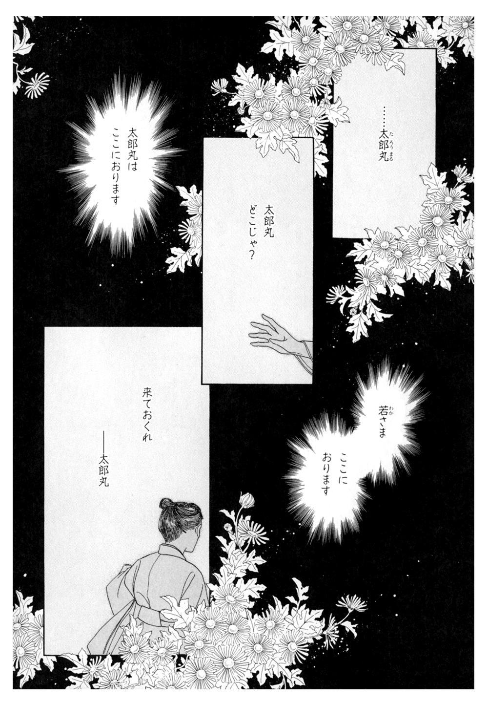 雨柳堂夢咄 第5話「太郎丸」①uryudo-03-146.jpg