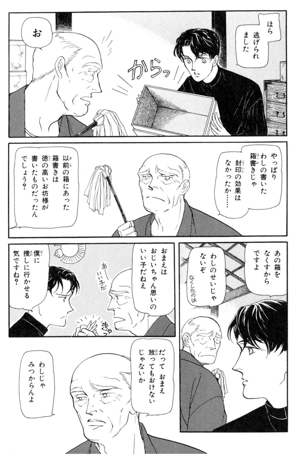 雨柳堂夢咄 第5話「太郎丸」①uryudo-03-148.jpg