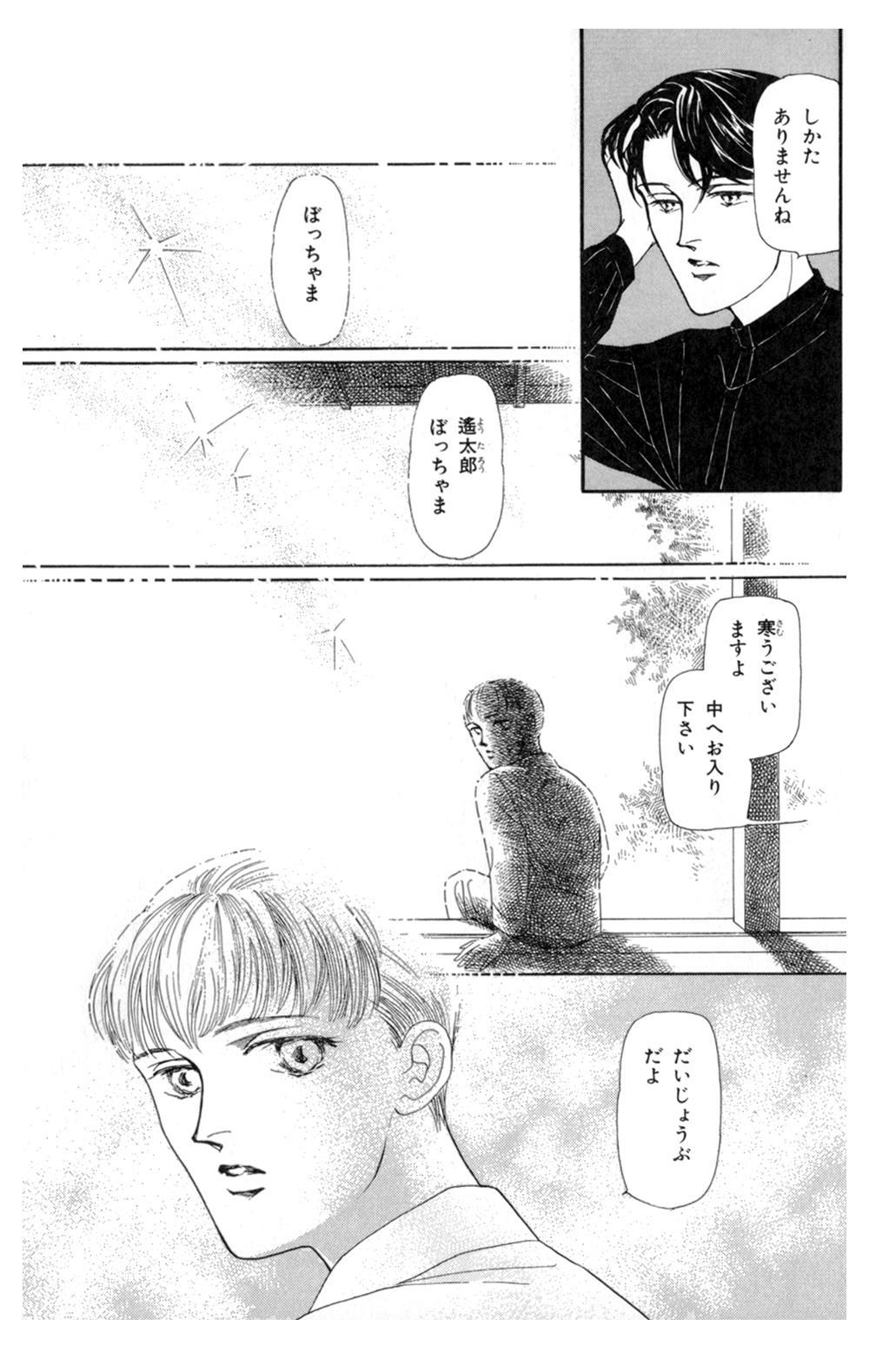 雨柳堂夢咄 第5話「太郎丸」①uryudo-03-149.jpg