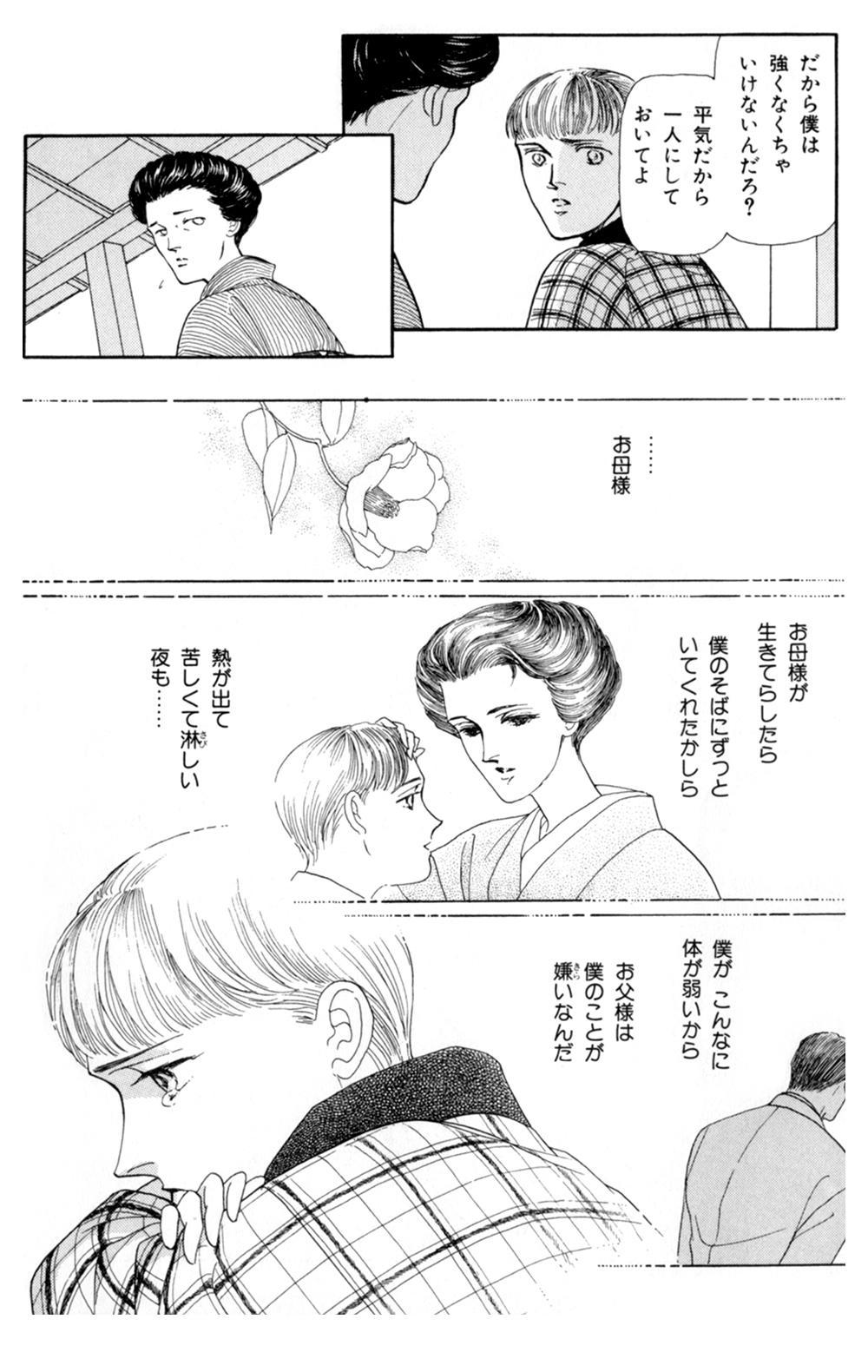 雨柳堂夢咄 第5話「太郎丸」①uryudo-03-151.jpg