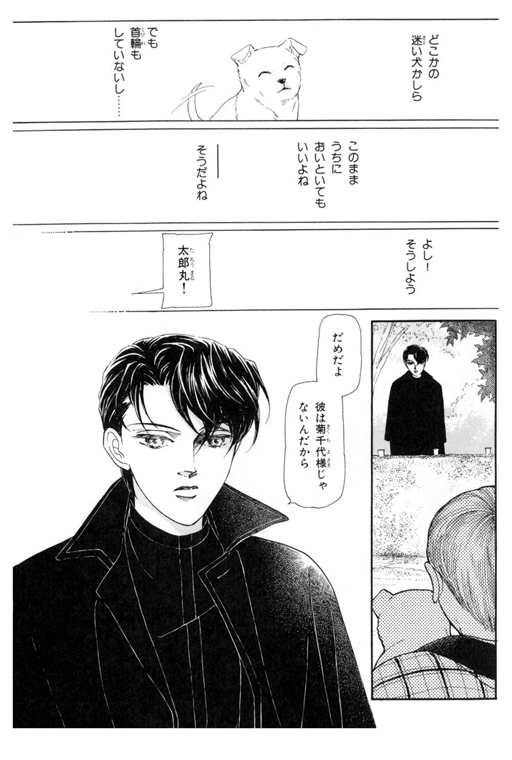 雨柳堂夢咄 第5話「太郎丸」①uryudo-03-154.jpg