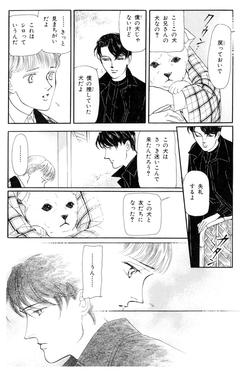 雨柳堂夢咄 第5話「太郎丸」①uryudo-03-155.jpg