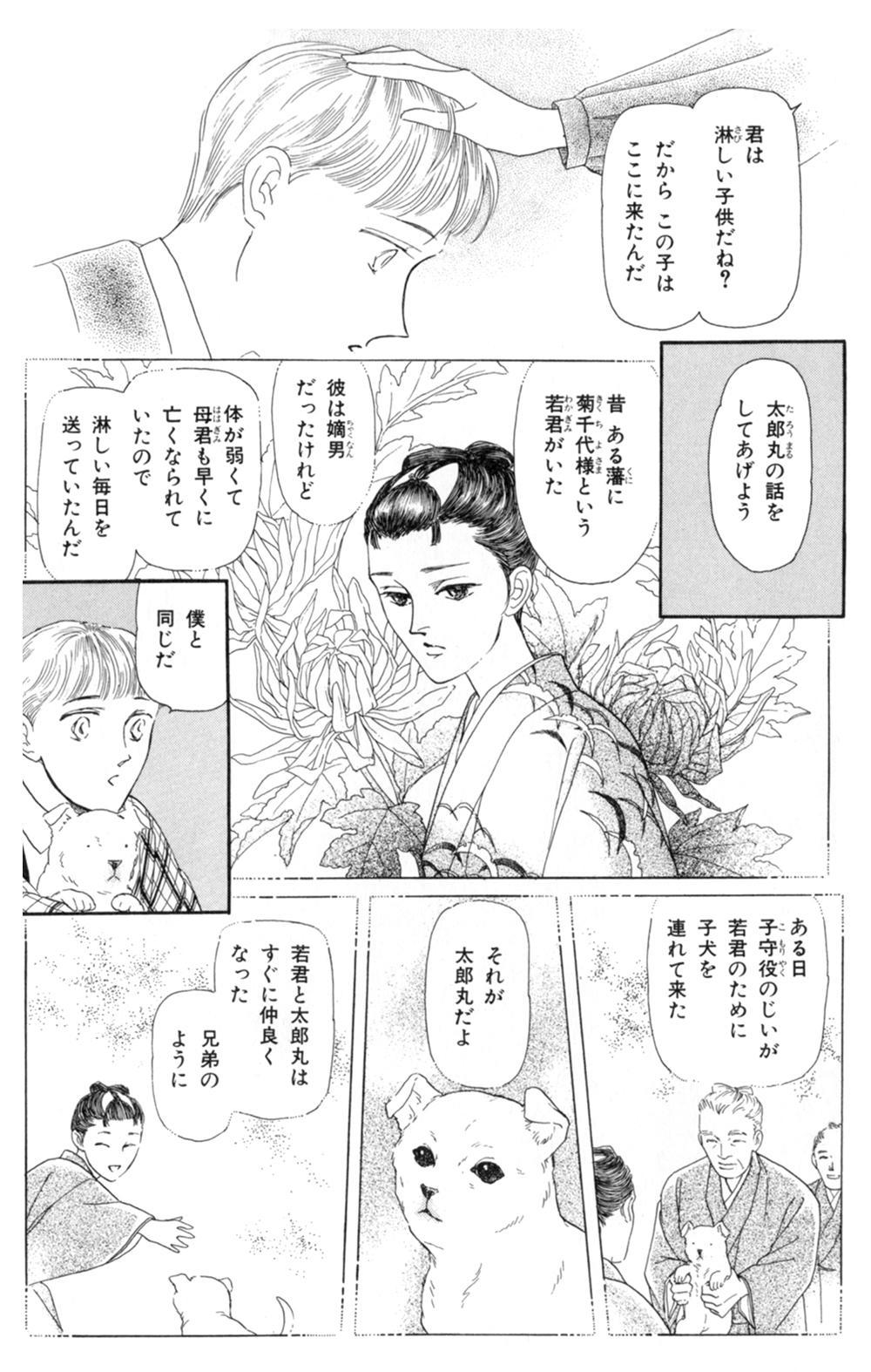 雨柳堂夢咄 第5話「太郎丸」①uryudo-03-156.jpg
