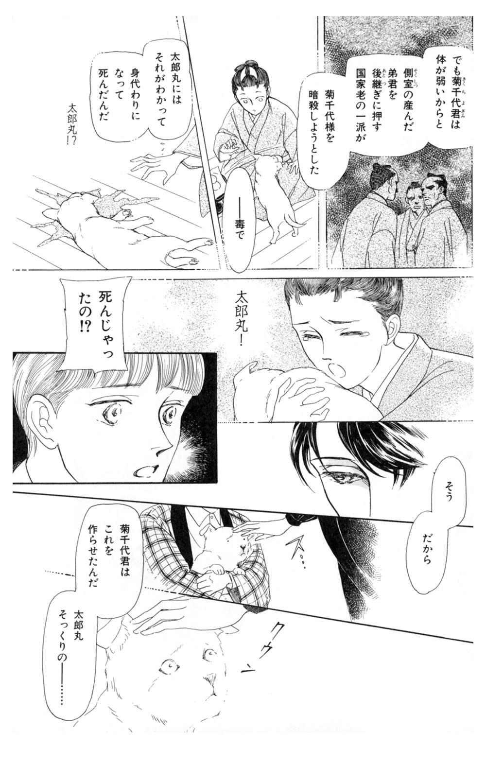 雨柳堂夢咄 第5話「太郎丸」①uryudo-03-157.jpg