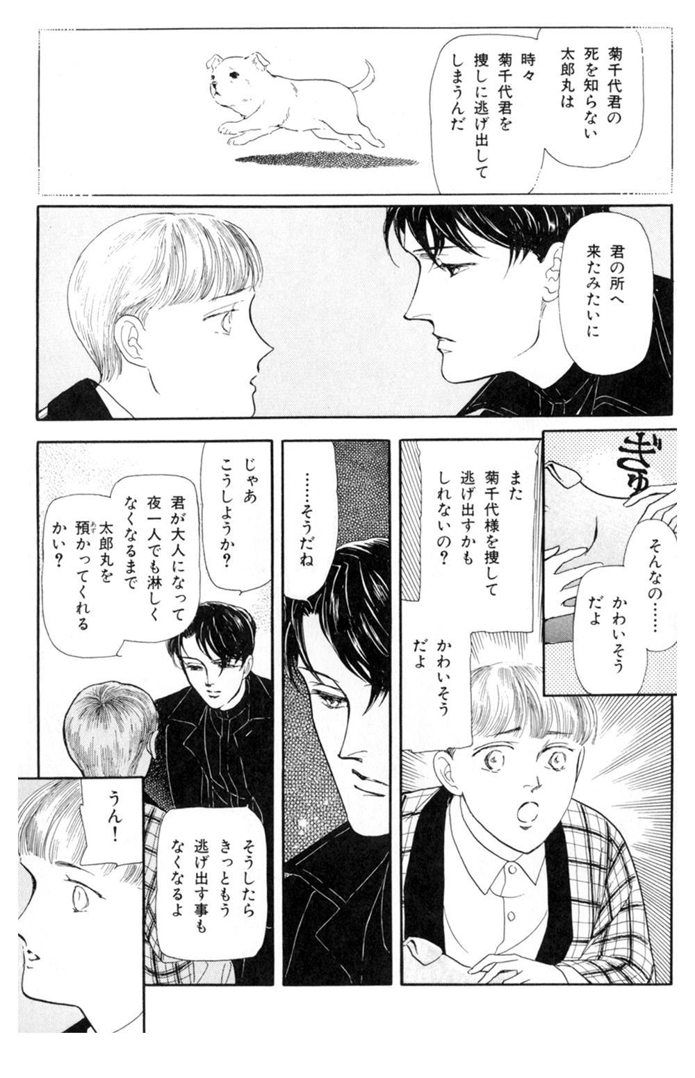 雨柳堂夢咄 第5話「太郎丸」①uryudo-03-159.jpg