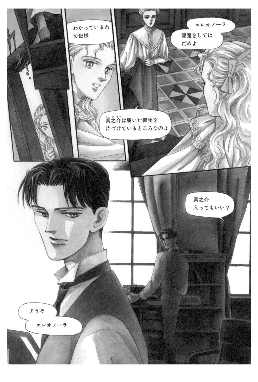 雨柳堂夢咄 第7話「金色の鶏」①uryudo-04-161.jpg