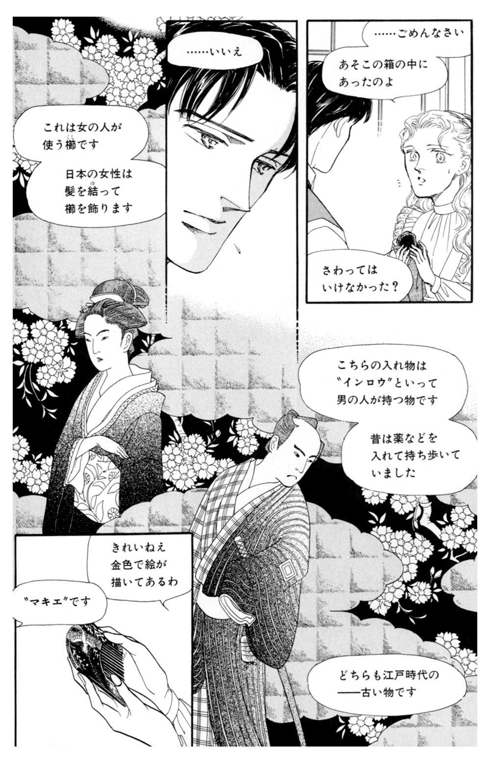 雨柳堂夢咄 第7話「金色の鶏」①uryudo-04-166.jpg