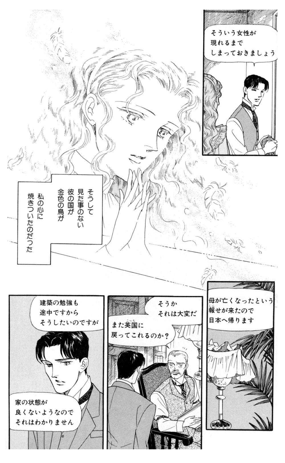 雨柳堂夢咄 第7話「金色の鶏」①uryudo-04-168.jpg