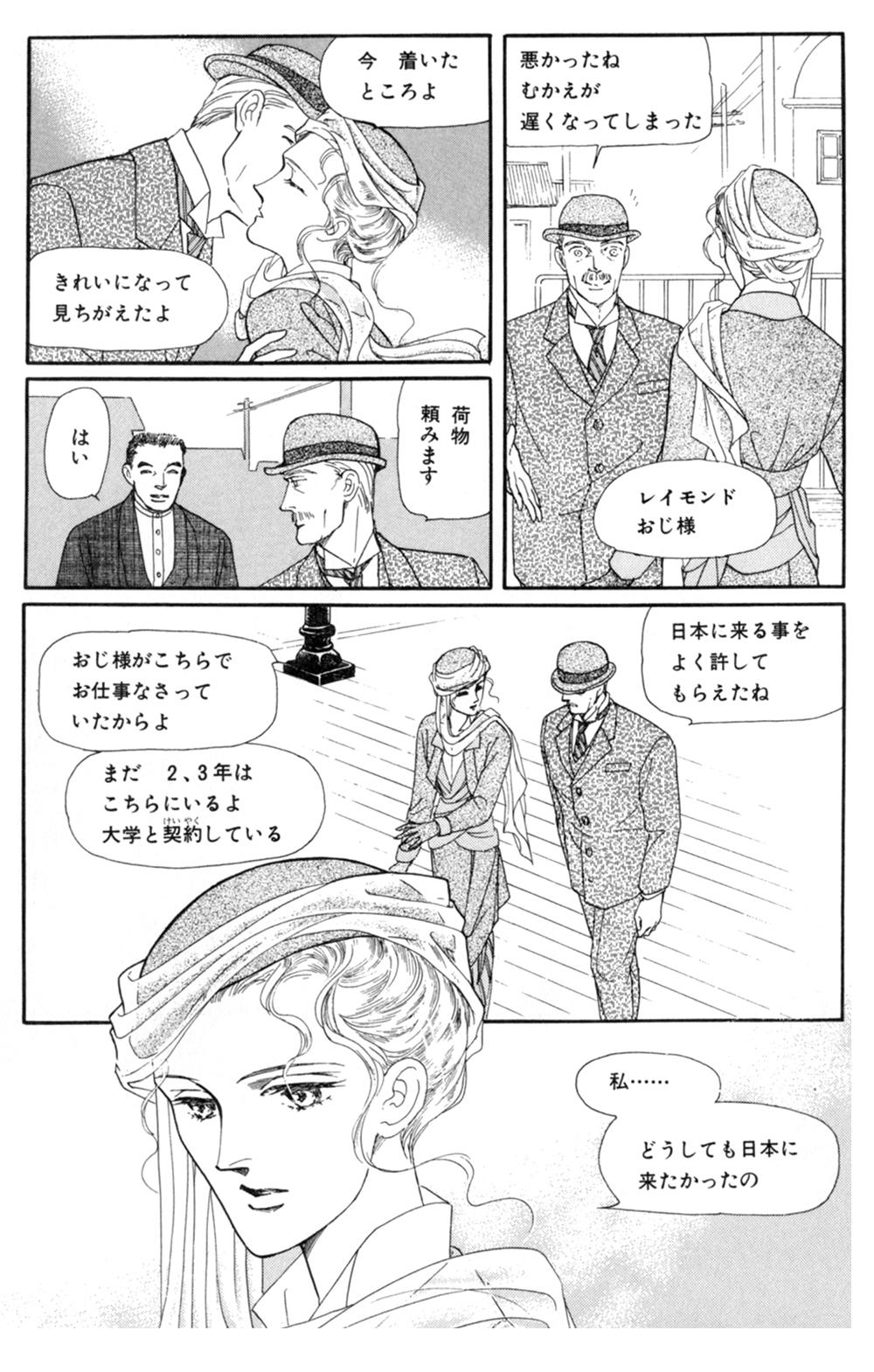 雨柳堂夢咄 第7話「金色の鶏」①uryudo-04-171.jpg