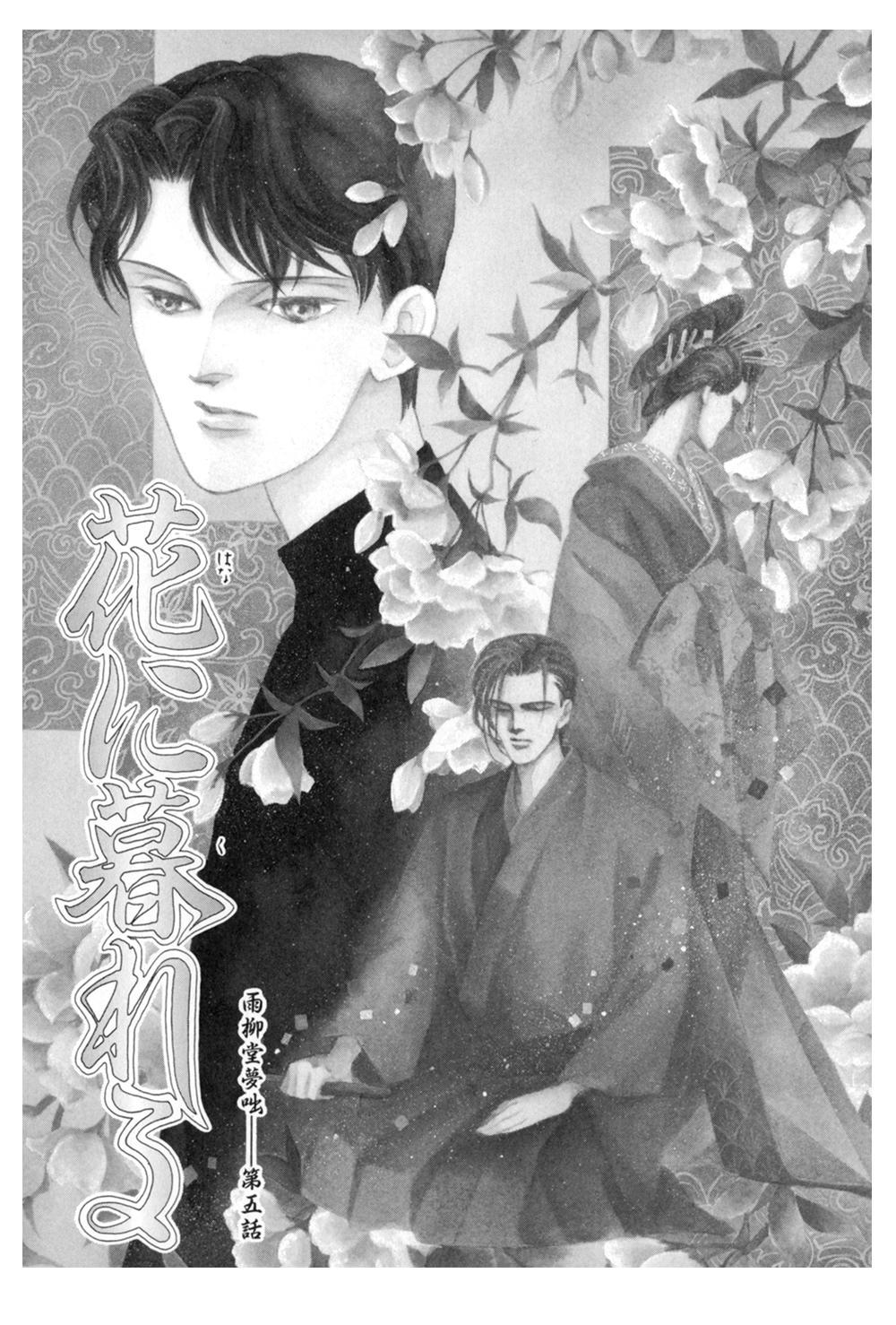 雨柳堂夢咄 第5話「花に暮れる」①uryudo01-113.jpg