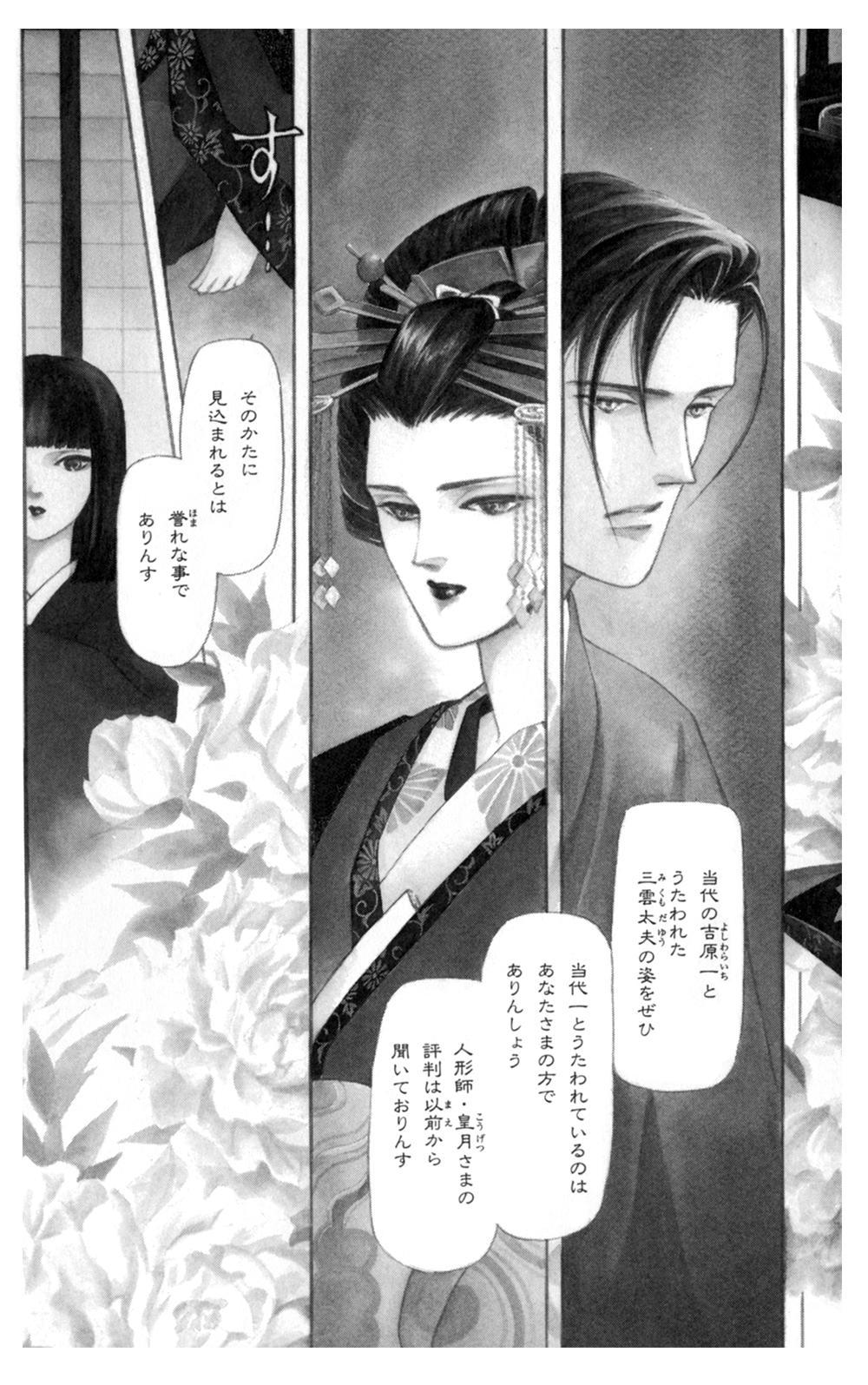 雨柳堂夢咄 第5話「花に暮れる」①uryudo01-115.jpg