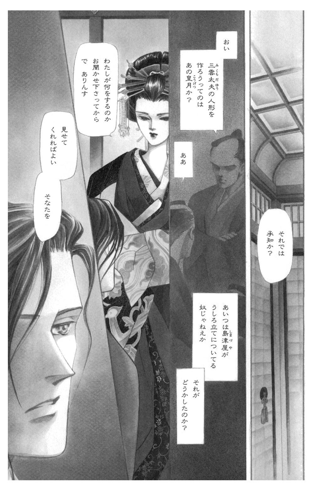 雨柳堂夢咄 第5話「花に暮れる」①uryudo01-116.jpg