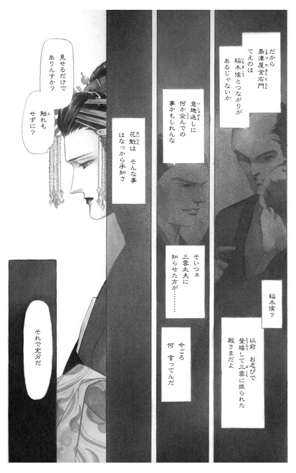 雨柳堂夢咄 第5話「花に暮れる」①uryudo01-117.jpg