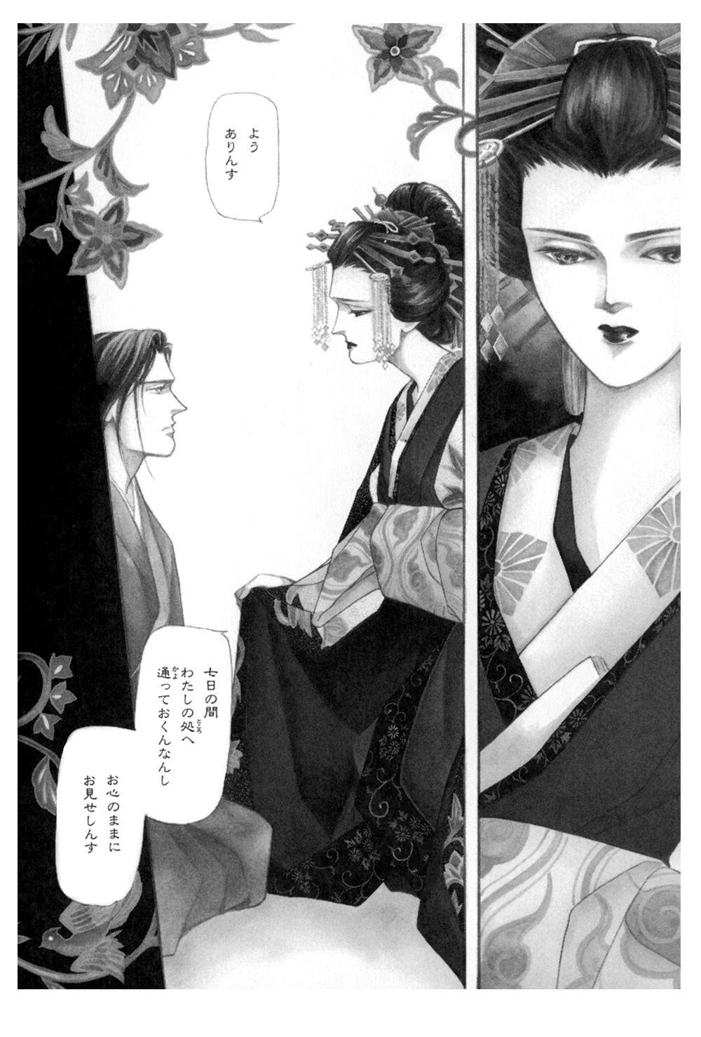 雨柳堂夢咄 第5話「花に暮れる」①uryudo01-118.jpg