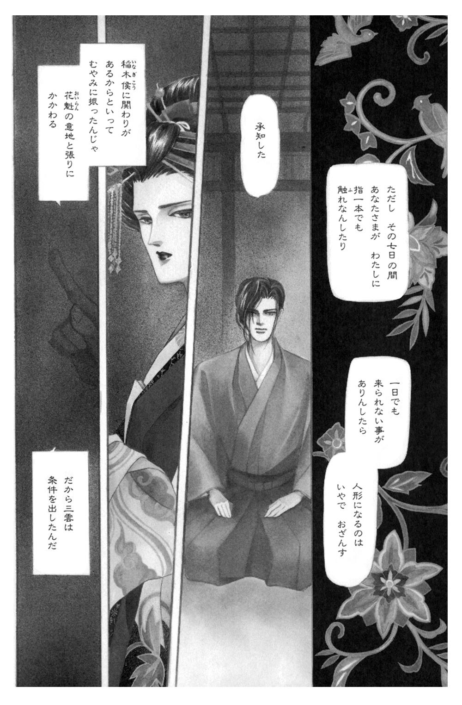 雨柳堂夢咄 第5話「花に暮れる」①uryudo01-119.jpg