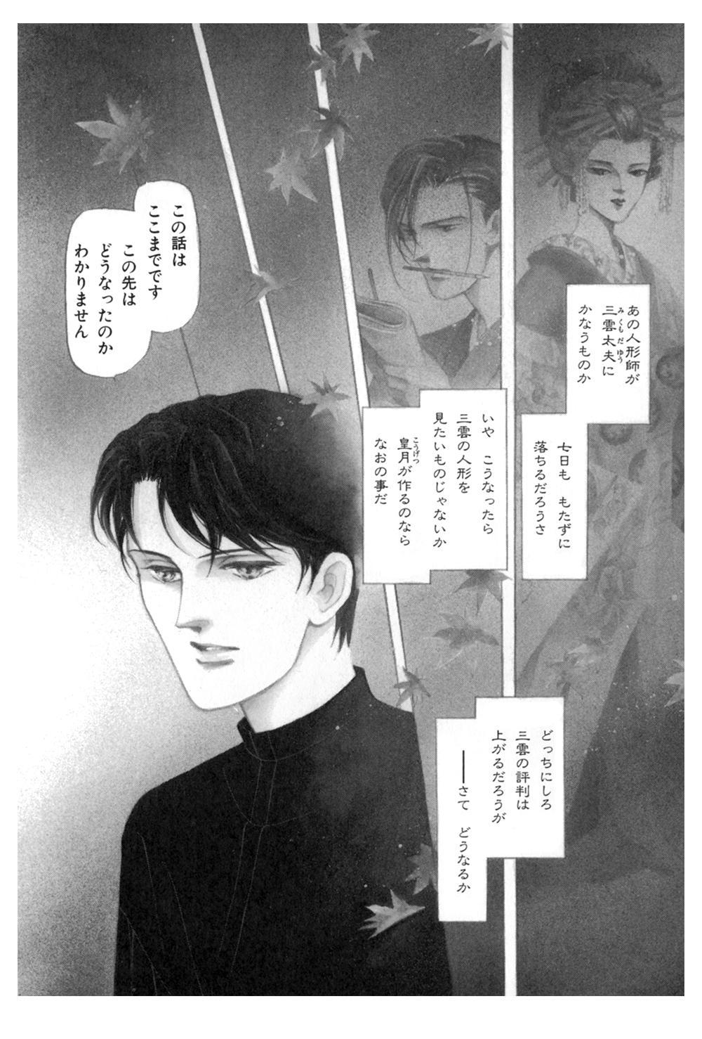 雨柳堂夢咄 第5話「花に暮れる」①uryudo01-120.jpg