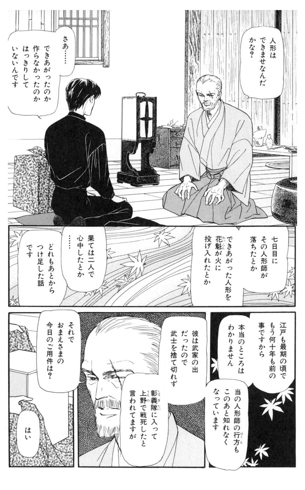 雨柳堂夢咄 第5話「花に暮れる」①uryudo01-121.jpg