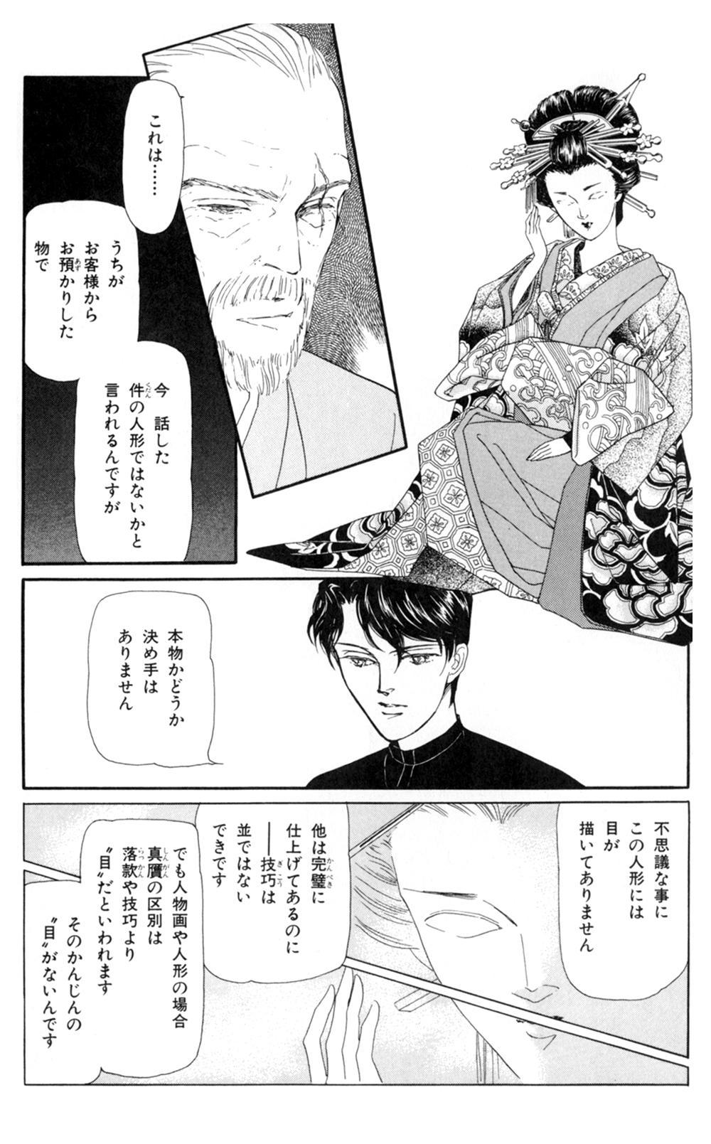 雨柳堂夢咄 第5話「花に暮れる」①uryudo01-122.jpg