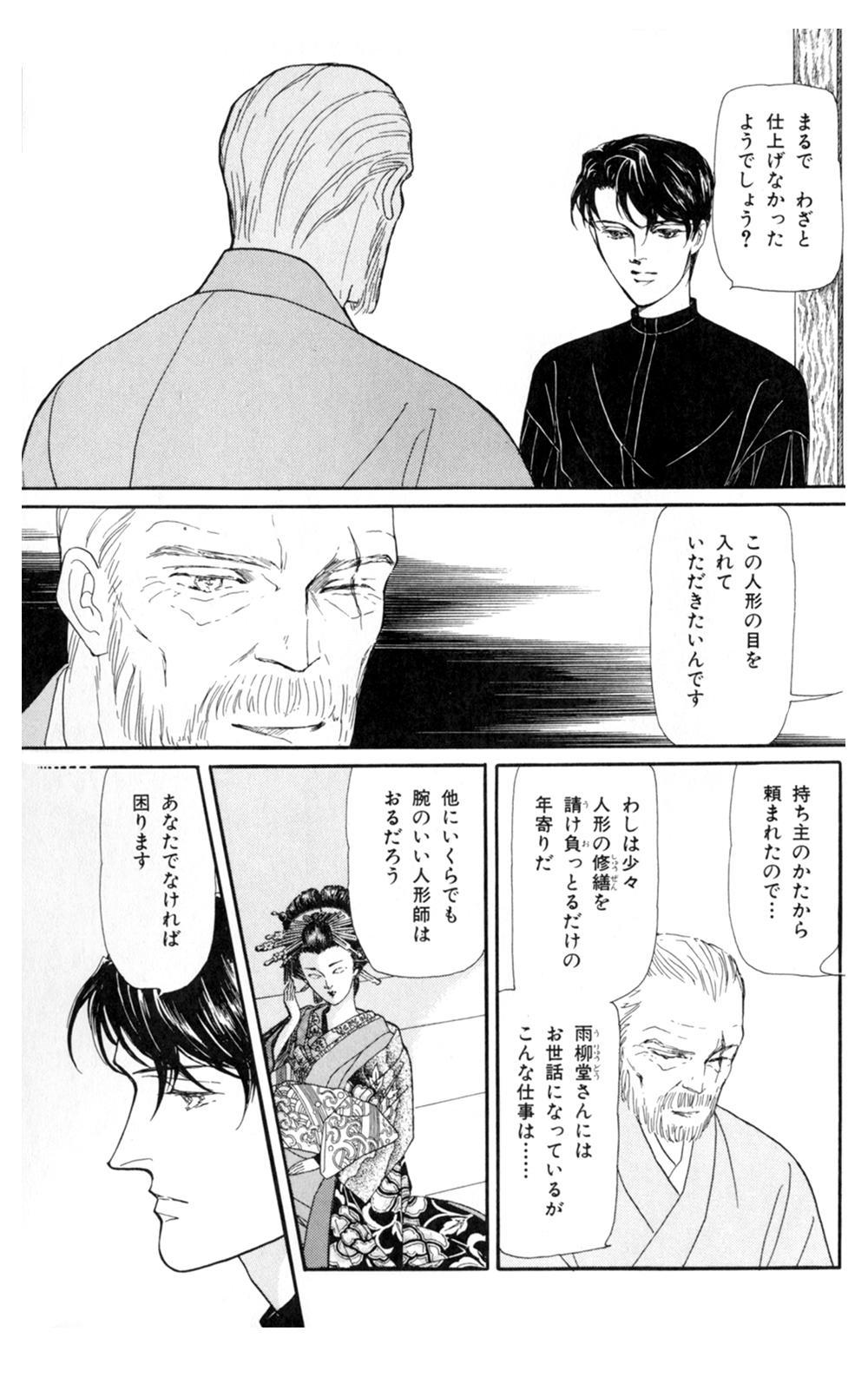 雨柳堂夢咄 第5話「花に暮れる」①uryudo01-123.jpg