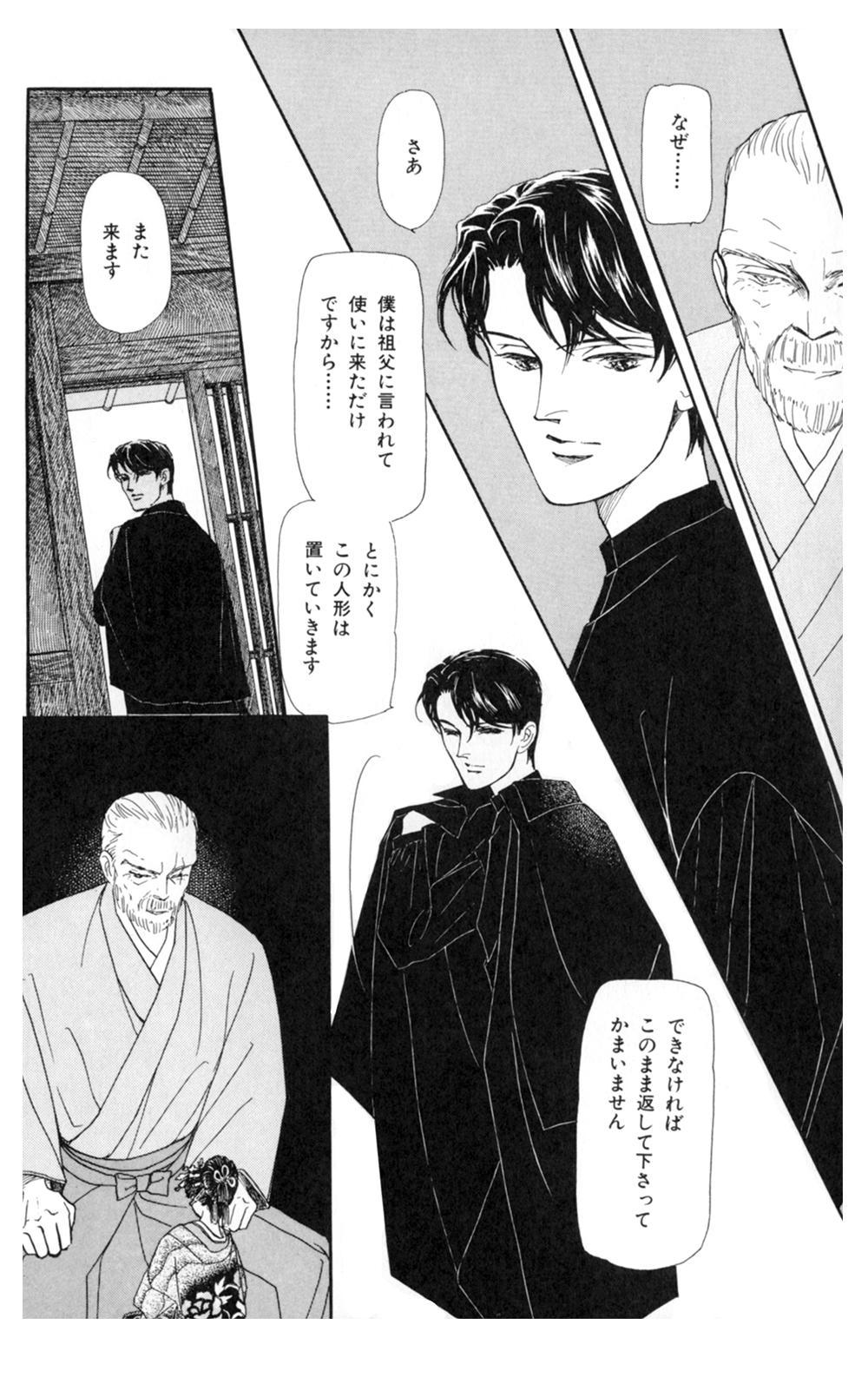 雨柳堂夢咄 第5話「花に暮れる」①uryudo01-124.jpg
