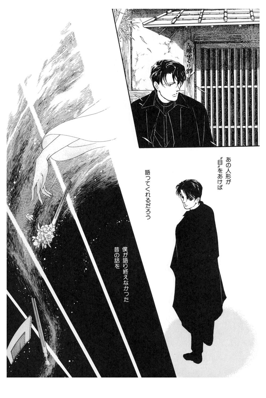 雨柳堂夢咄 第5話「花に暮れる」①uryudo01-125.jpg