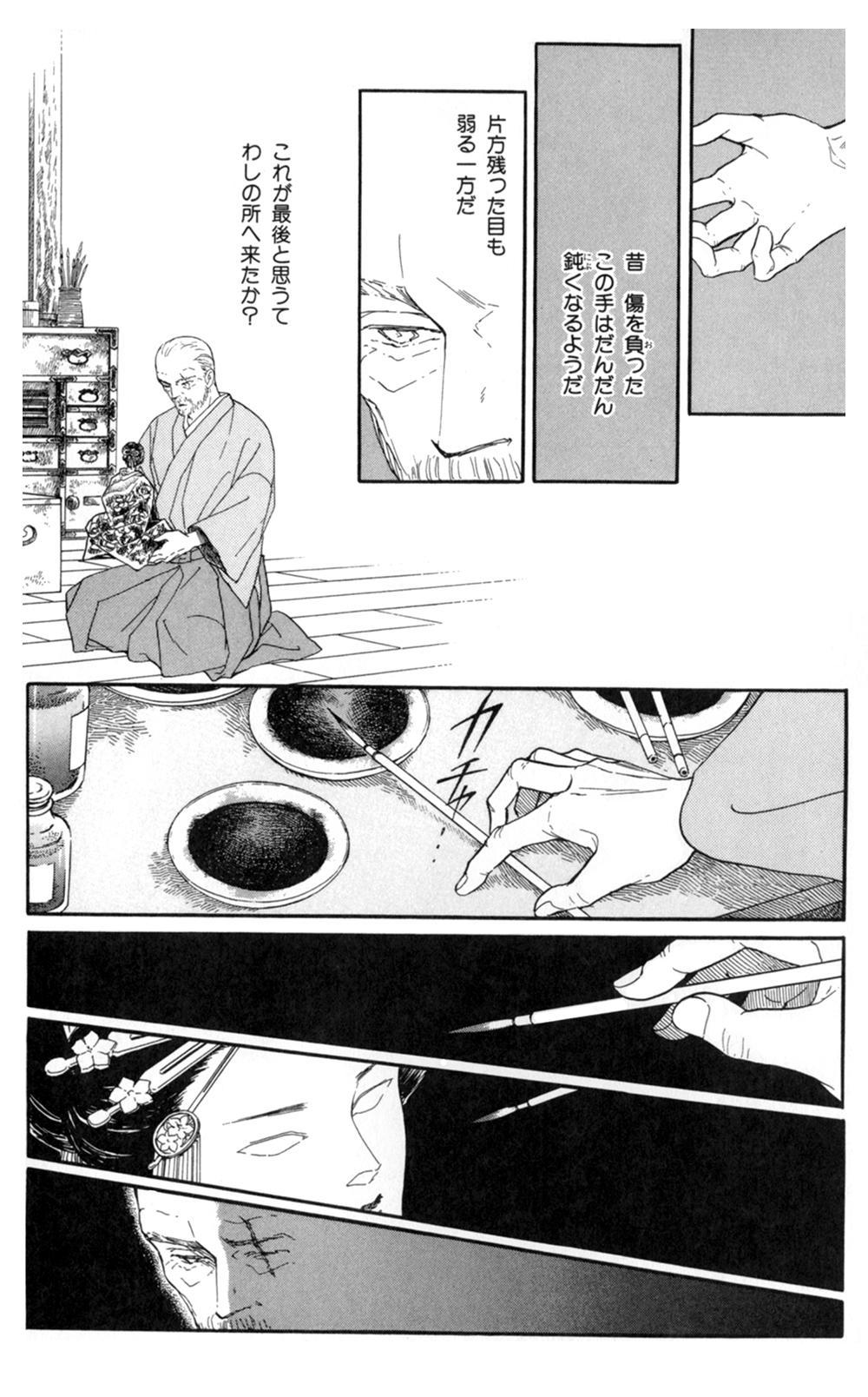 雨柳堂夢咄 第5話「花に暮れる」①uryudo01-126.jpg