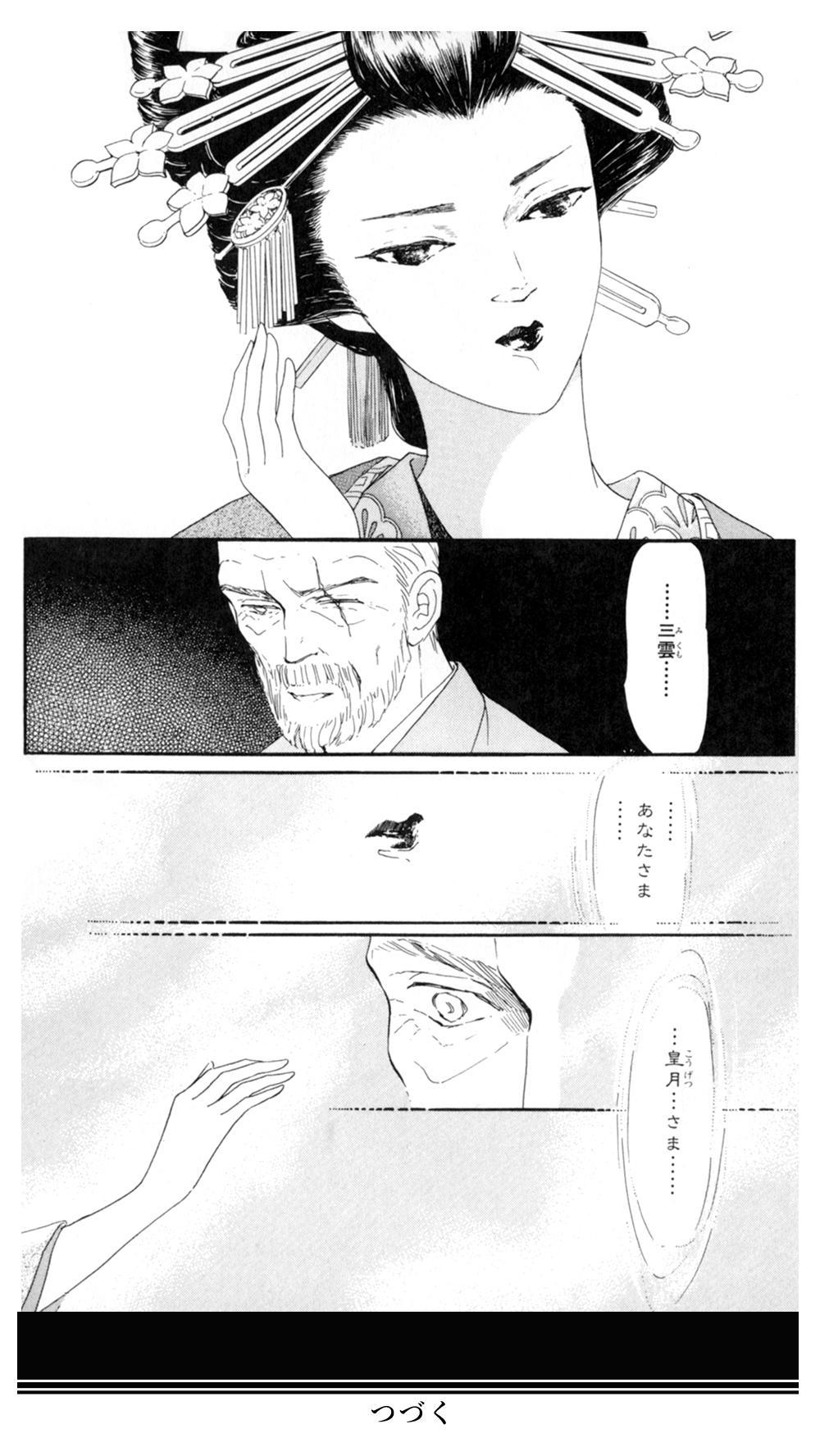 雨柳堂夢咄 第5話「花に暮れる」①uryudo01-127.jpg