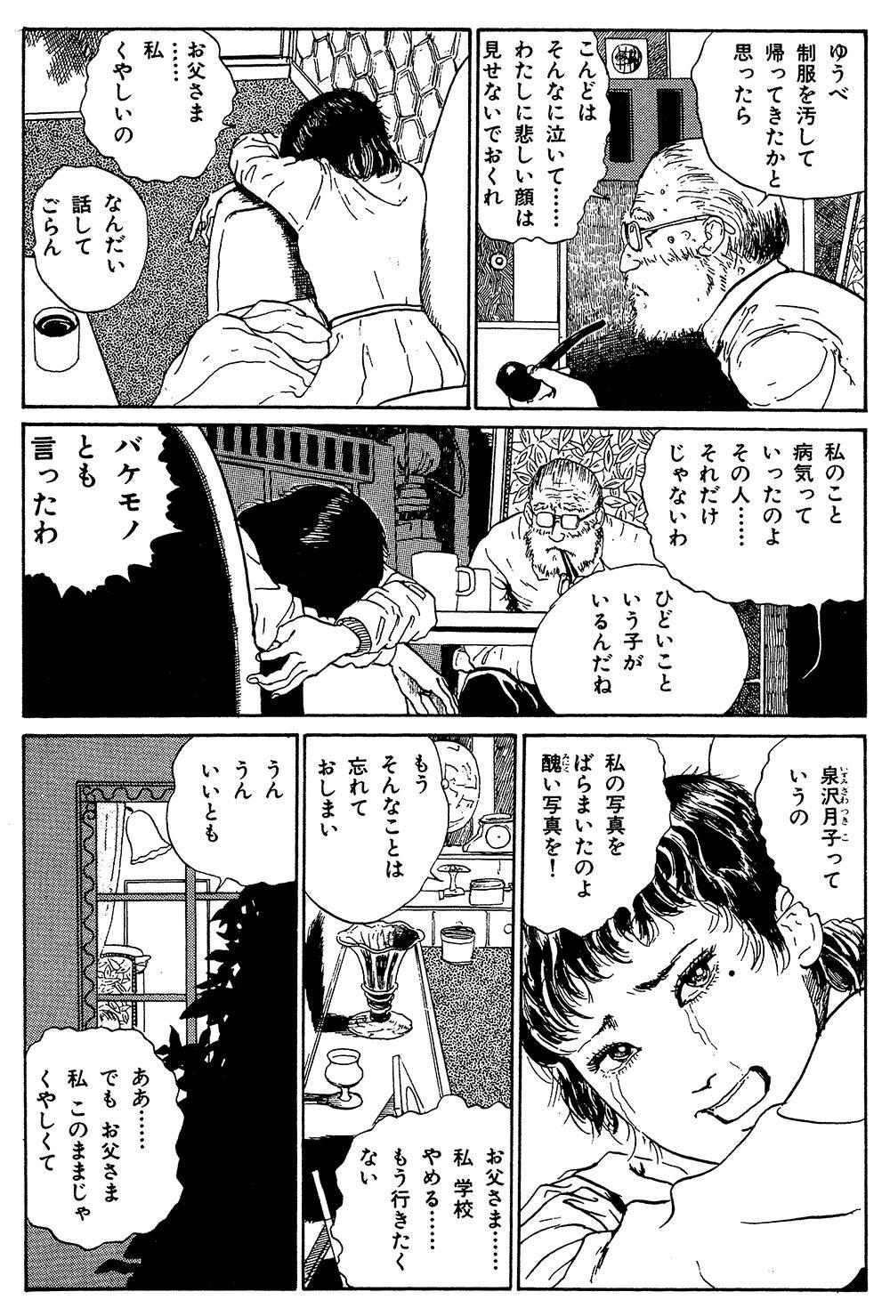 伊藤潤二傑作集 第5話「富江 接吻」⑤junji19-02.jpg