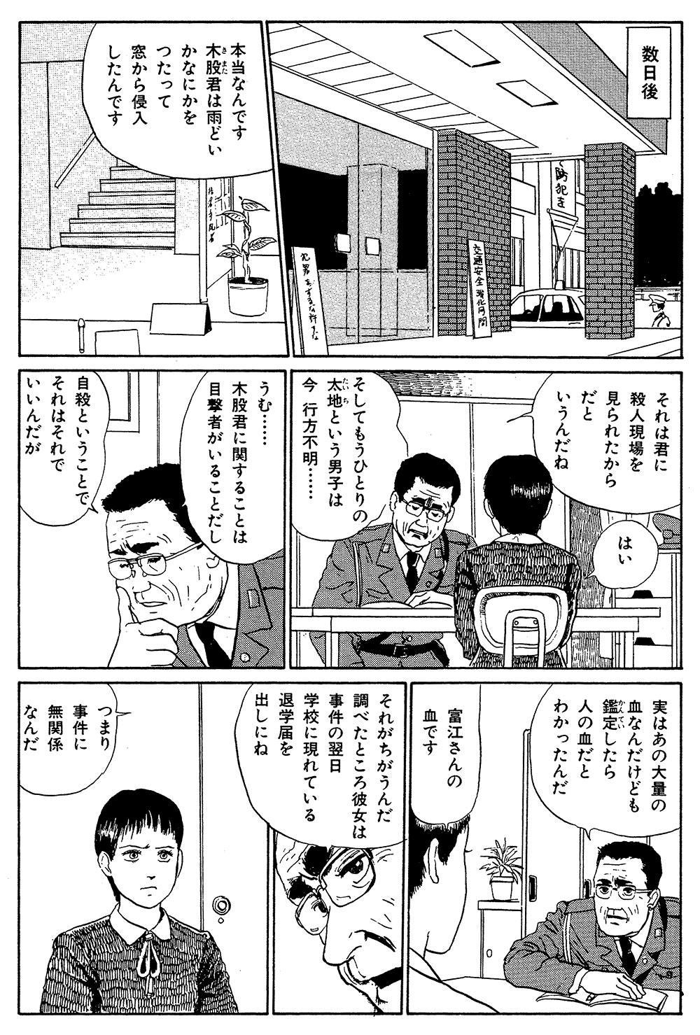 伊藤潤二傑作集 第5話「富江 接吻」⑤junji19-03.jpg